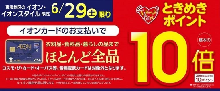 6/29(土)ときめきポイント10倍!