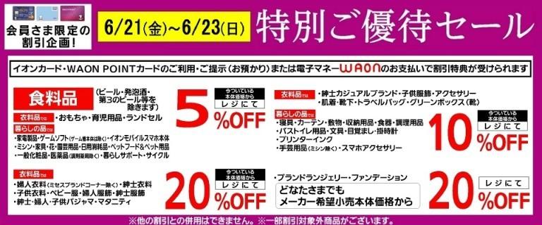 <店舗限定> 6/21~23 特別ご優待セール! お得な商品いっぱい!!