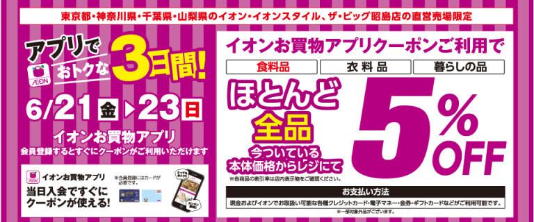 6/21(金)~6/23(日)アプリでオトクな3日間♪