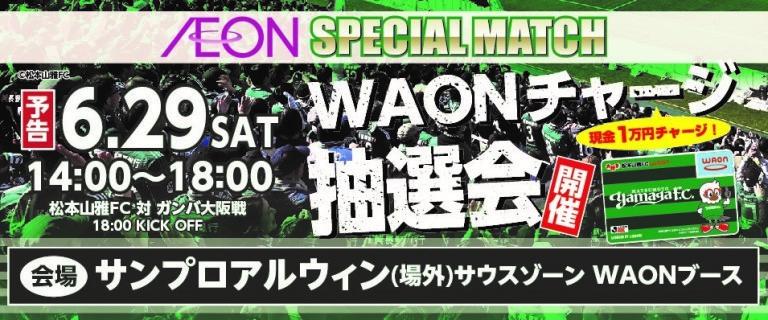 松本山雅FC WAONチャージ抽選会開催