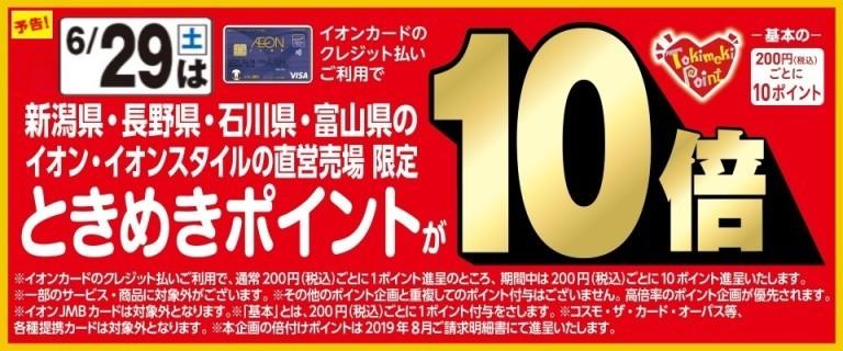 【予告】6/29(土)はときめきポイント10倍