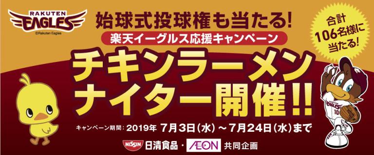楽天イーグルス応援キャンペーン 日清チキンラーメンナイター