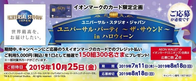 ユニバーサル・パーティ~ザ・サウンド~ご招待キャンペーン