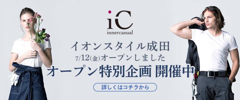 オープン特別企画のご案内♪  iCイオンスタイル成田