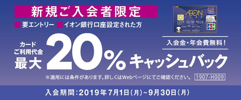 AEON CARD 新規ご入会者限定 20%キャッシュバック