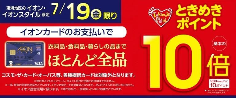 7/19(金)ときめきポイント10倍!
