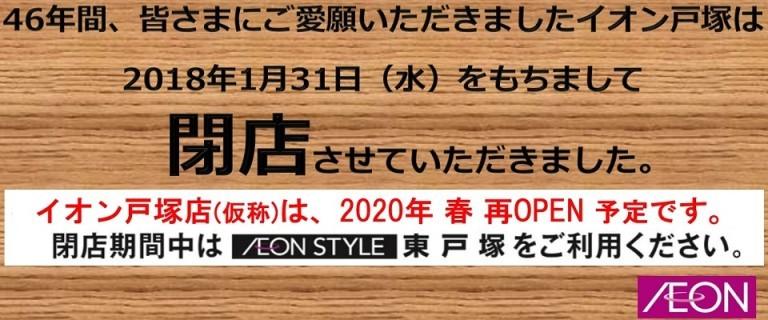 イオン戸塚店 閉店(一時休業)のお知らせ