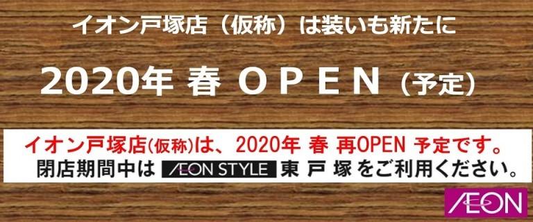 イオン戸塚店 2019年秋オープン(予定)のお知らせ