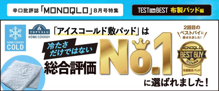 雑誌「MONOQLO」8月号にてベストバイに選ばれました