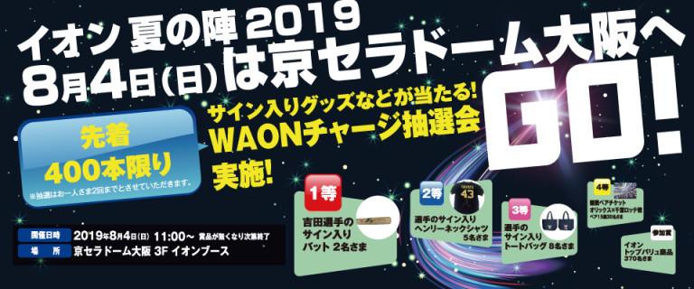 「イオン夏の陣2019」 8/4(日)11:00~ 京セラドーム大阪にて『WAONチャージ抽選会』を実施!