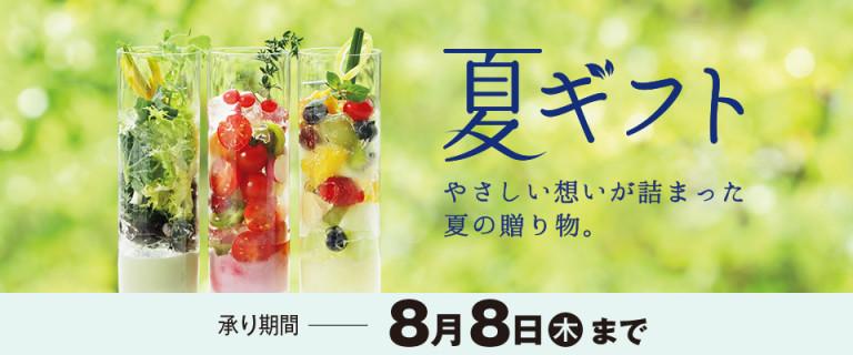 イオン夏ギフト2019 ご予約承り中!