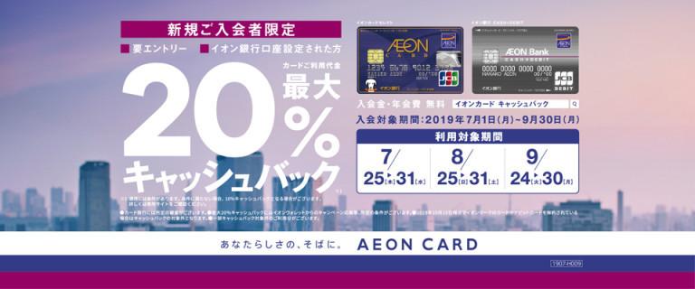 イオンカード 新規入会20%キャッシュバック