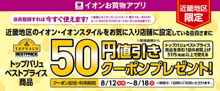 近畿地区限定【お買物アプリ】ベストプライスキャンペーン