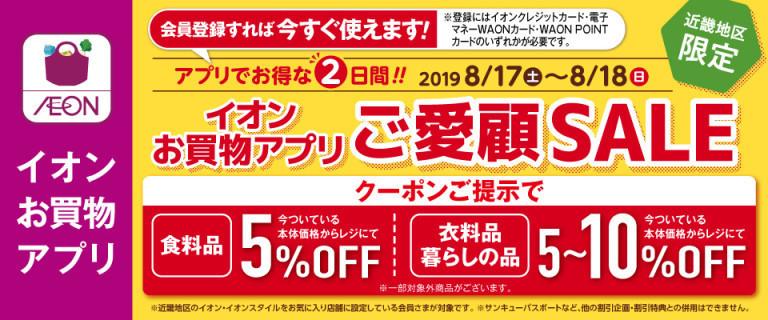 近畿地区限定!8月17日~18日はお買物アプリ ご愛顧SALE