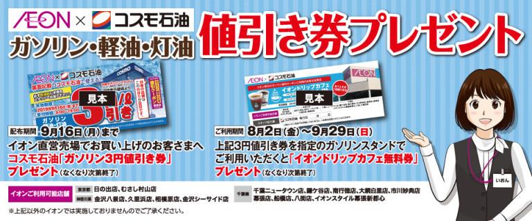 8/2(金)~9/16(月)ガソリン値引券プレゼント企画♪