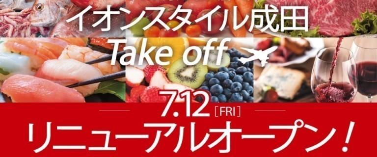 イオンスタイル成田 7/12オープン♬