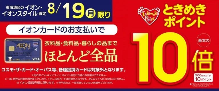 8/19(月)ときめきポイント10倍!