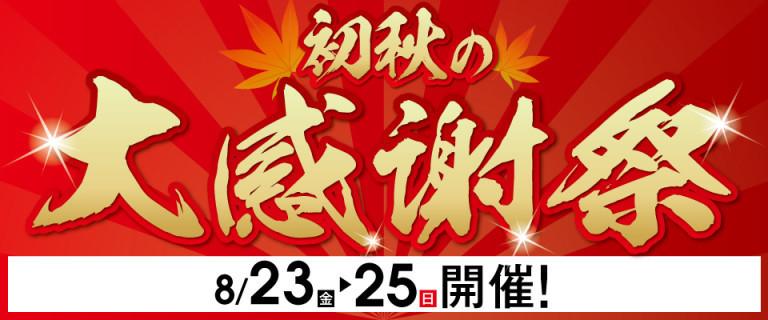 四国大感謝祭