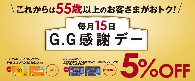 (15日)G.G感謝デー