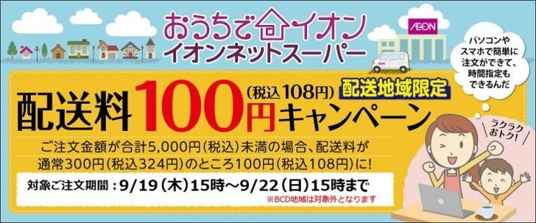 【中四国】9月度NS配送料キャンペーン第2弾(9店舗)
