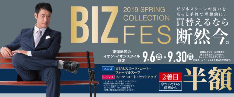 9/6(金)~30(月) BIZ FES(ビズフェス)