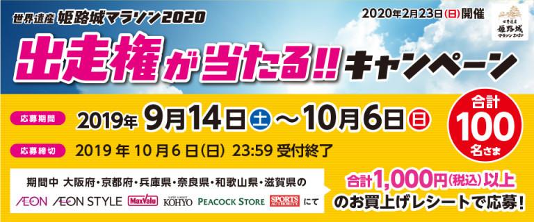 姫路城マラソン応募CP