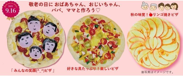 敬老の日におばあちゃん、おじいちゃん、パパ、ママとピザを作ろう