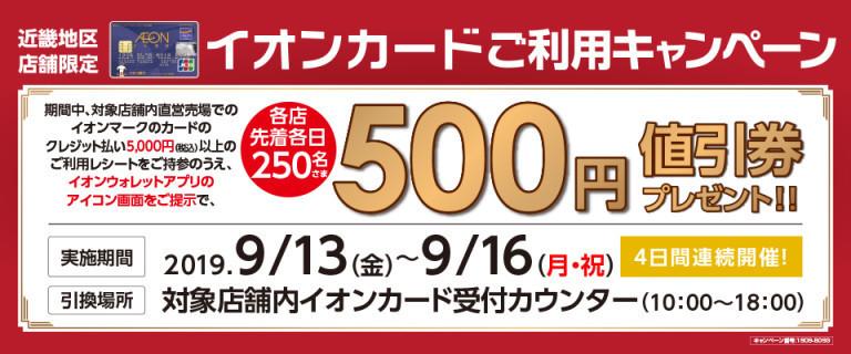 限定22店舗イオンカードご利用キャンペーン