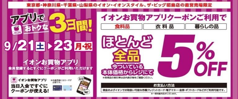 9/21(土)22(日)23(祝・月)『アプリでおトクな3日間』開催のご案内♪