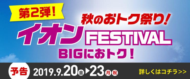【予告】第2弾!秋のおトク祭り!イオンFESTIVAL
