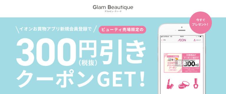 お買物アプリ 新会員特典ビューティ限定300円値引きクーポン♪