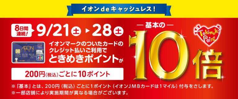 9/21(土)から8日間連続「ときめきポイント10倍」♪
