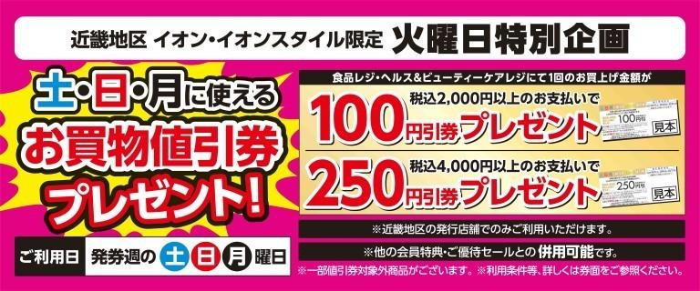 土日月クーポンバナー-発券日用