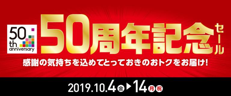 イオン 50周年記念セール開催中!