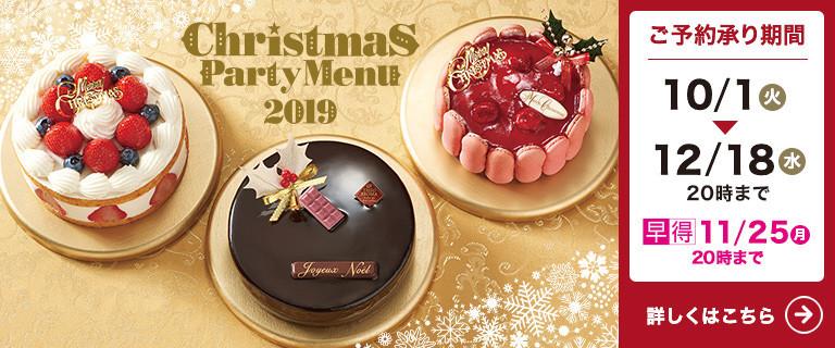 イオン クリスマスケーキ 早得予約承り中