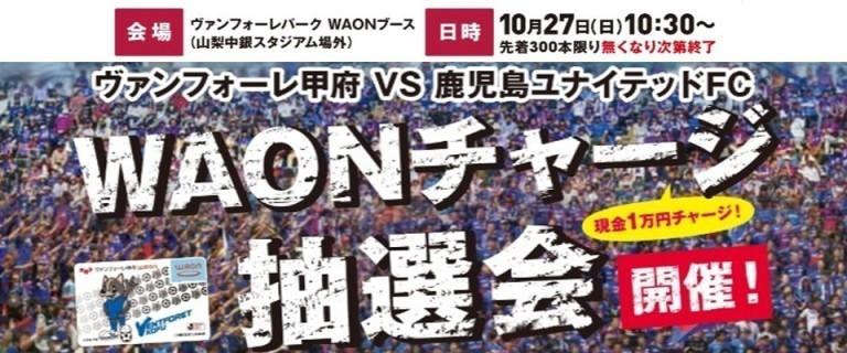 10/27(日)WAONカード抽選会のお知らせ♪