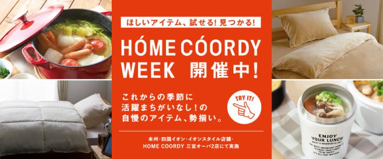 HOME COORDY WEEK 開催!