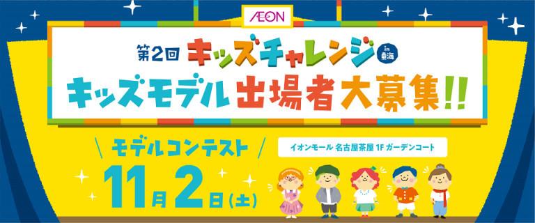 キッズチャレンジ イオンモール名古屋茶屋1Fガーデンコート