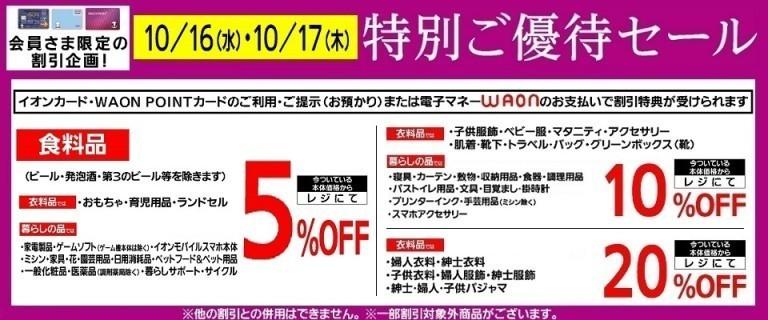 10/16(水)~17(木) 特別ご優待セール! お得な商品いっぱい!!