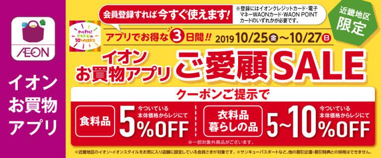 近畿地区限定!10/25~10/27は「お買物アプリ ご愛顧SALE」