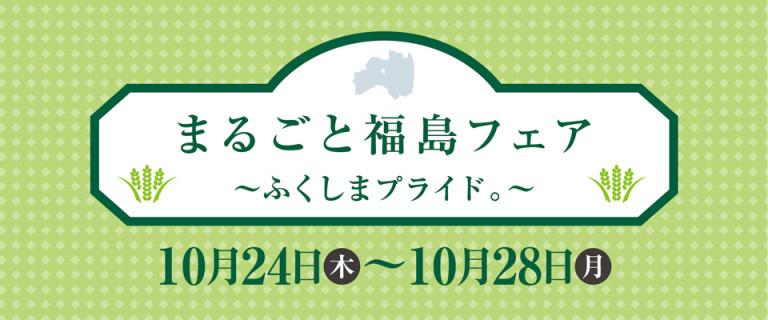 10/24~28「まるごと福島フェア」