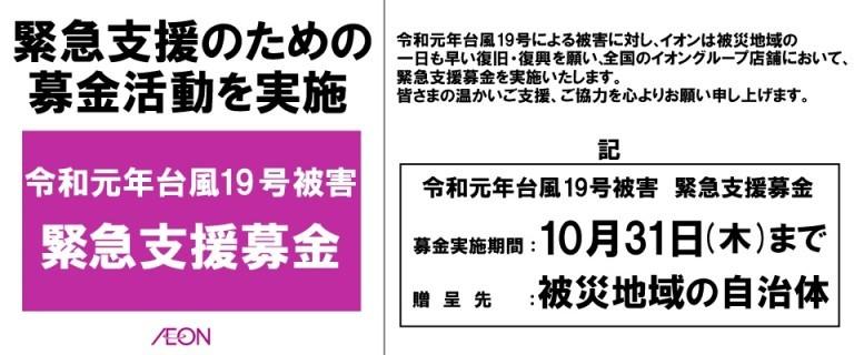 台風19号 緊急支援募金