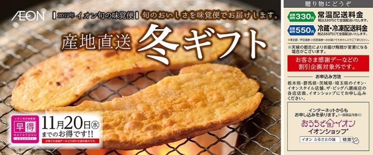 【北関東】2019北関東産地直送冬ギフト早得