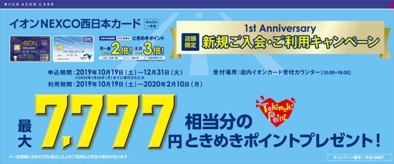 イオンNEXCO西日本カード 新規入会・ご利用キャンペーン
