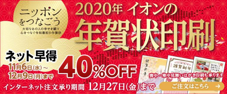 2020年子年 イオンの年賀状印刷承り中(早得割引)