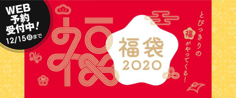"""とびっきりの""""福""""がやってくる!福袋2020"""
