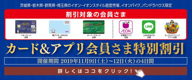 【北関東】カード&アプリ会員さま特別割引