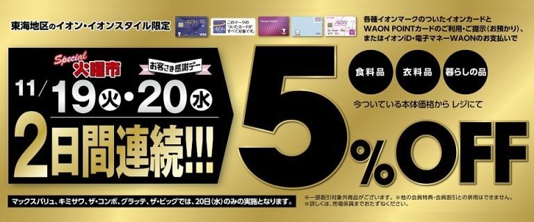 11/19(火)・11/20(水)2日間連続5%OFF!