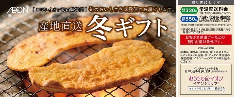 【北関東】2019北関東産地直送冬ギフト