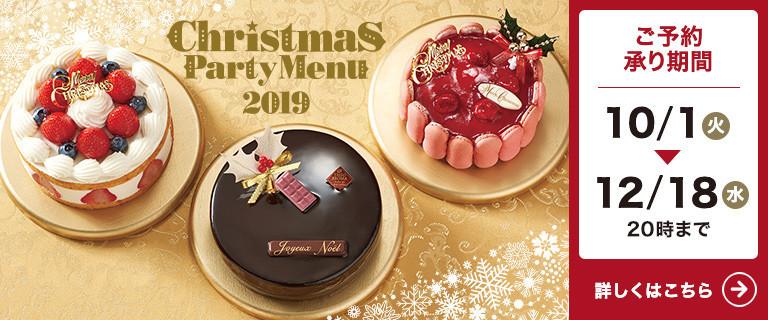 イオン クリスマスケーキ